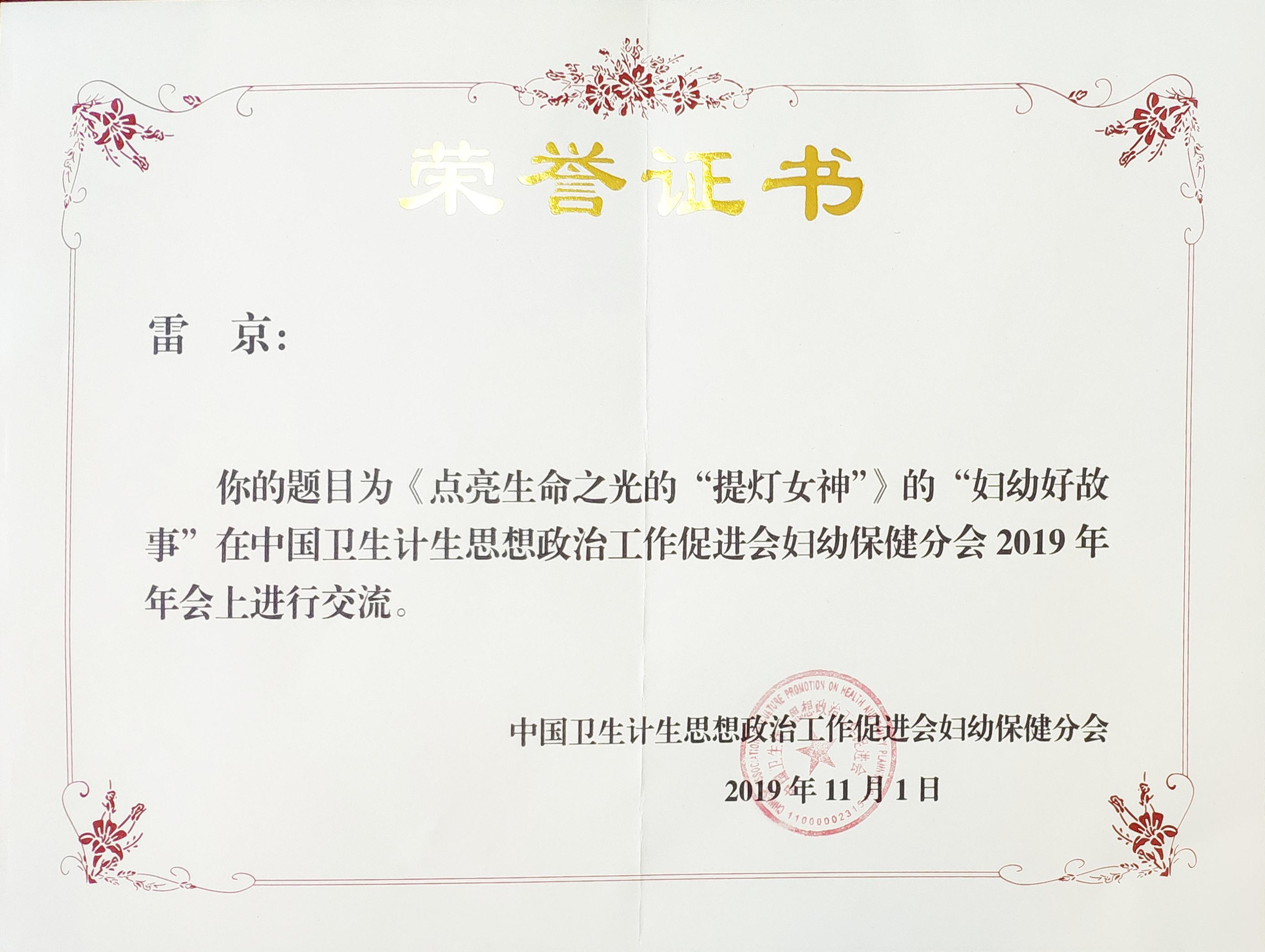 我院雷京同志先进事迹在中国卫生计生思想政治工作促进会上交流