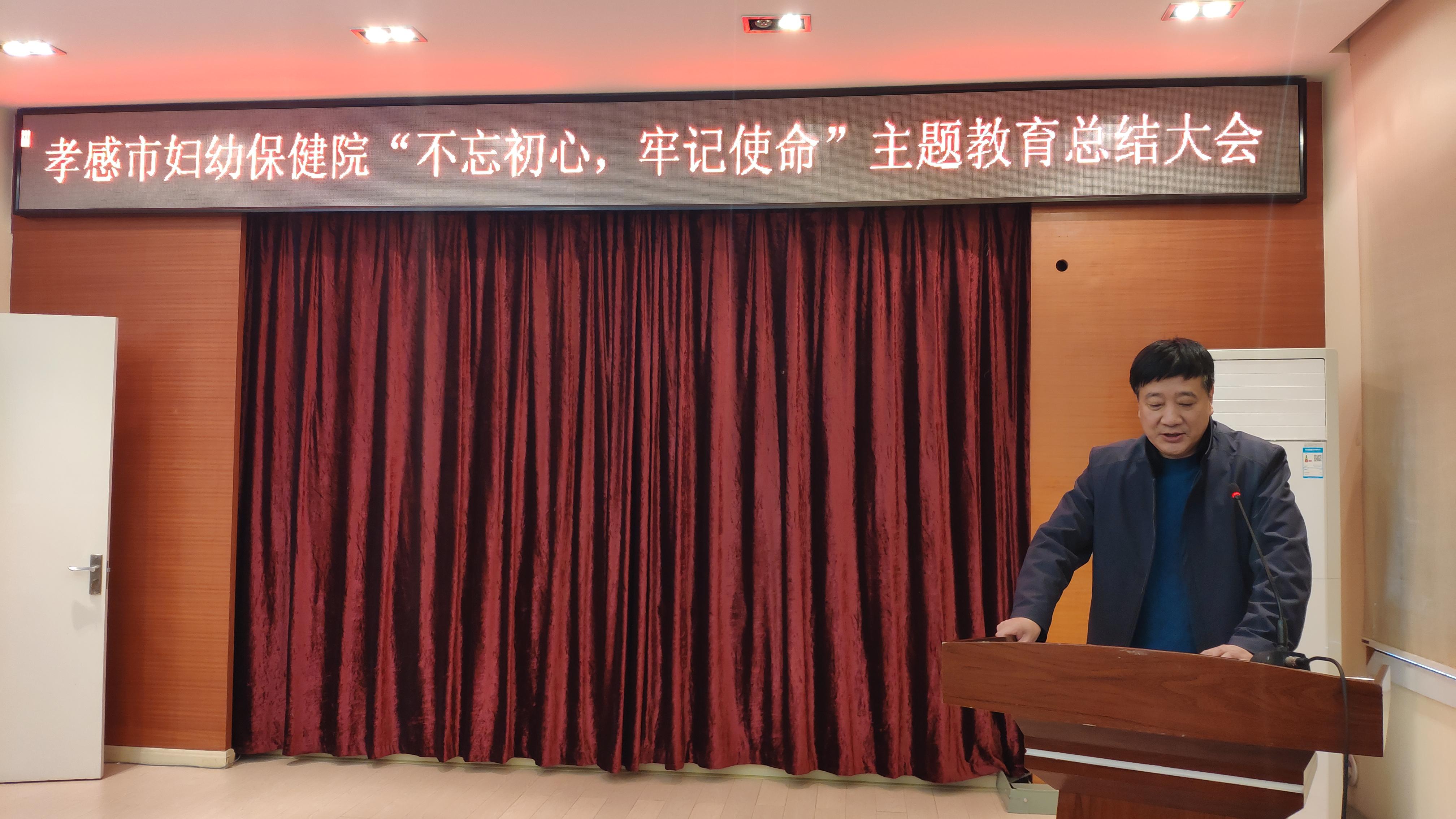 """市妇幼保健院召开""""不忘初心,牢记使命""""主题教育总结大会"""