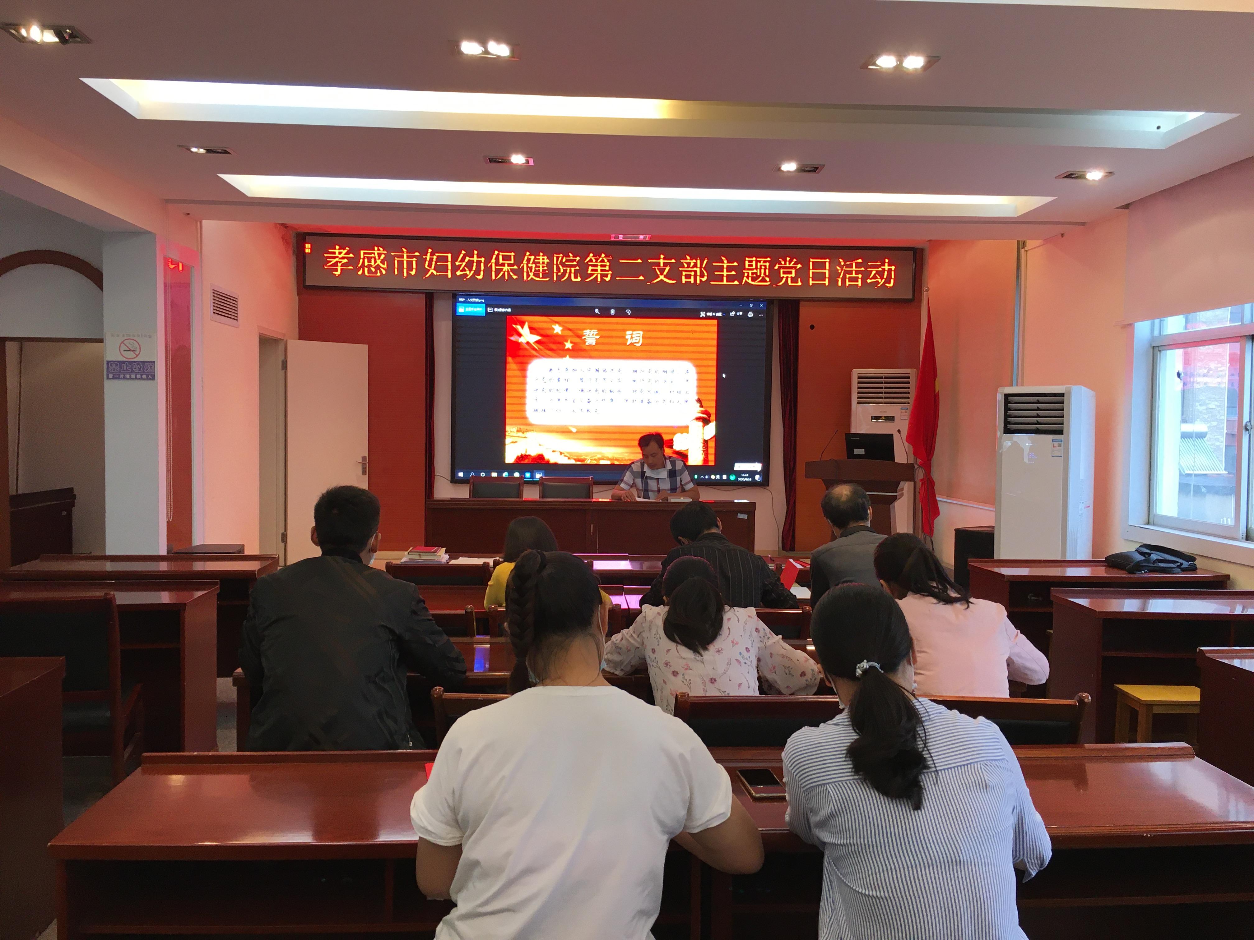 中共孝感市妇幼保健院第二党支部委员会开展9月份主题党日活动